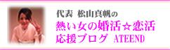 松山まほの婚活お役立ちブログ
