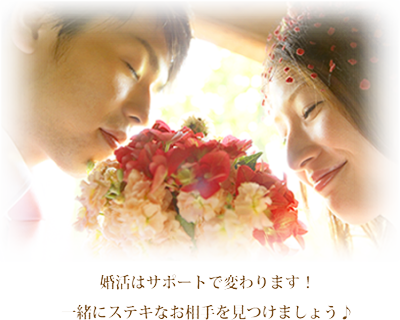 婚活・恋活サポートサービス ATTEND