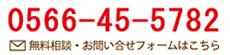 お問い合わせ電話/フォーム